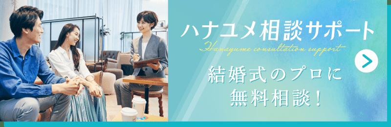 ハナユメ相談サポート 結婚式のプロに無料相談!