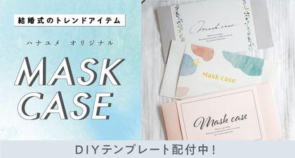 【結婚式のトレンドアイテム】マスクケース