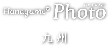 ハナユメフォト 九州