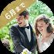 6月までの結婚式がお得になる式場特集