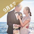 9月までの結婚式が<br>お得になる式場