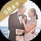9月までの結婚式がお得になる式場特集