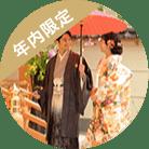 年内の結婚式がお得になる式場