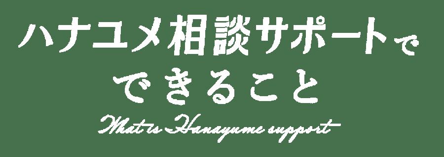 ハナユメ相談サポート