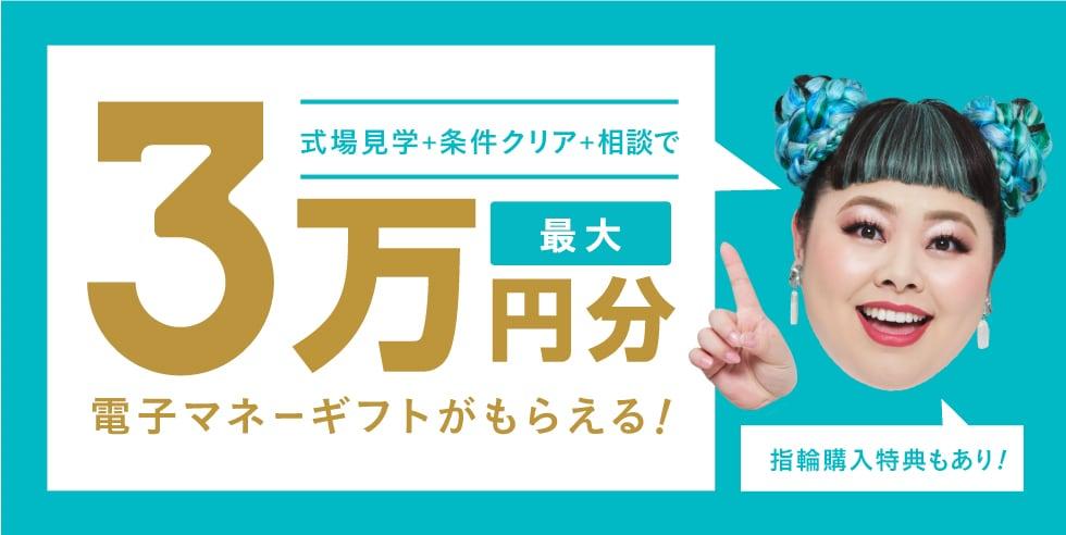 最大30,000円分の電子マネーギフトがもらえる!