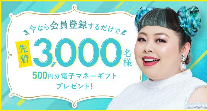 抽選で3,000名様に500円分の電子マネーギフトプレゼント