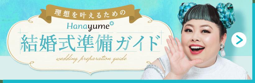 理想を叶えるための Hanayume結婚式準備ガイド。