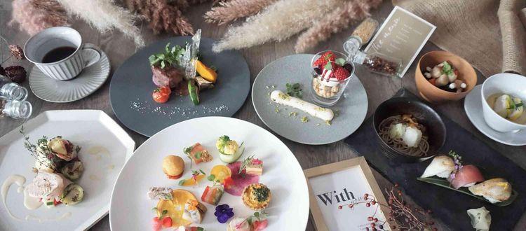 幅広い世代のゲストから高評価の料理で安心のおもてなし
