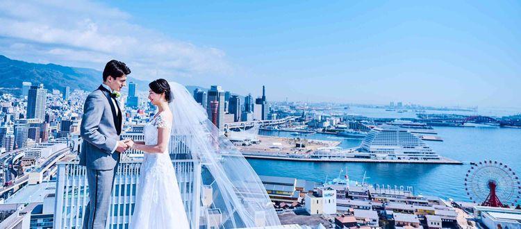 窓一面に神戸の景色が広がるパーティー会場