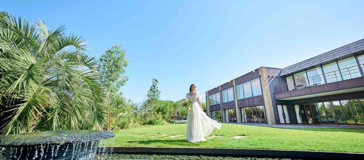 緑・水・空がどこまでも広がる開放的な空間で贅沢なひとときを