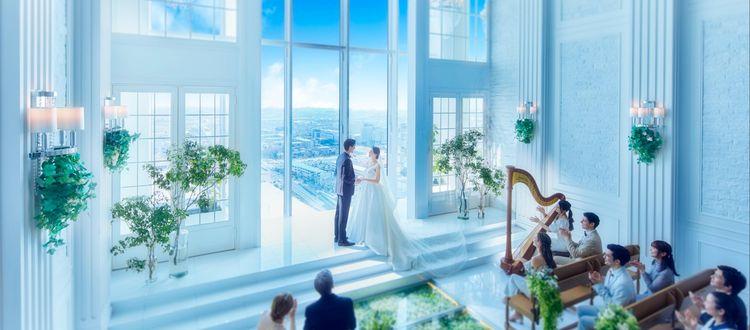 最上階の2フロア吹き抜けで叶う、光と緑に包まれた感動挙式