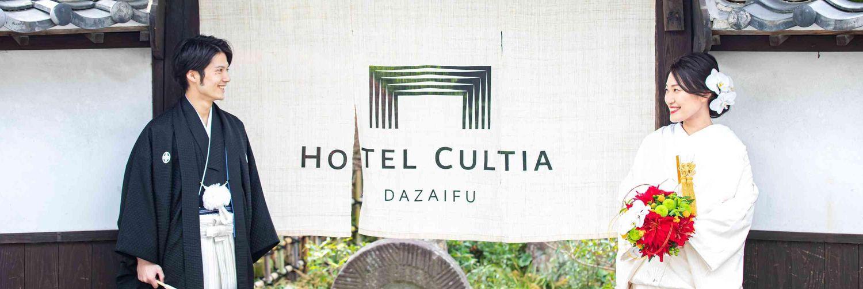 HOTEL CULTIA 太宰府(ホテル カルティア太宰府)
