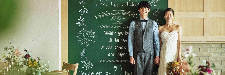 アトリエ ザ ウェディングギャラリー(ATELIER the wedding gallery)