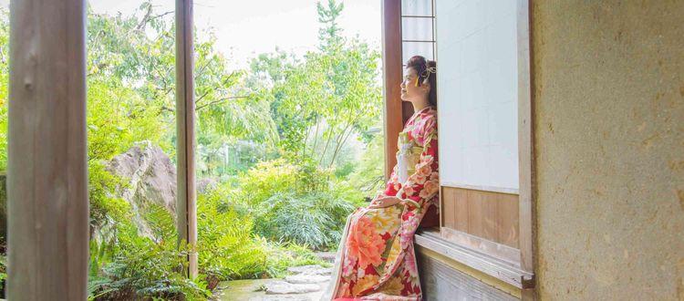 三河エリア屈指の日本庭園で特別な1日を