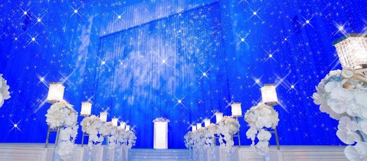 ~天空の星に誓える結婚式~2WAYチャペル