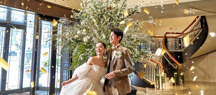【組数制限有】安心安全の結婚式場見学。豪華試食フェアも開催中