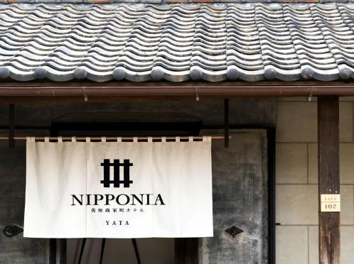佐原商家町ホテル NIPPONIA ロビー・控室