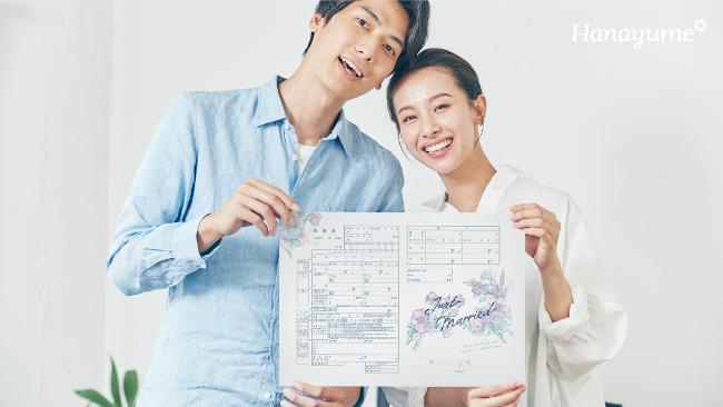 婚姻届 ハナユメ mo20