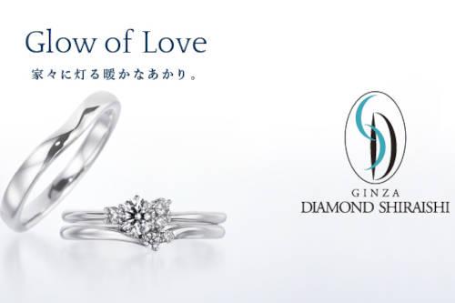 婚約指輪,ダイヤモンドシライシ