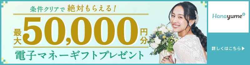 ハナユメ キャンペーン 50,000