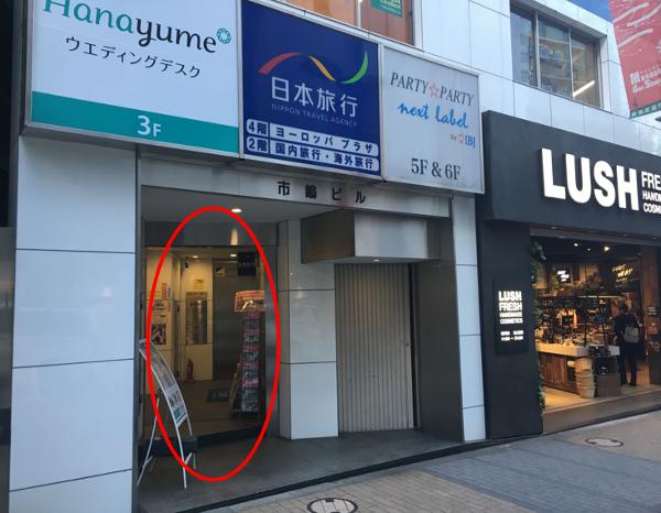 新宿店 入り口