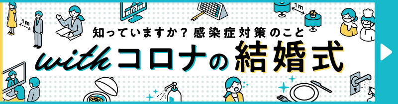withコロナ結婚式